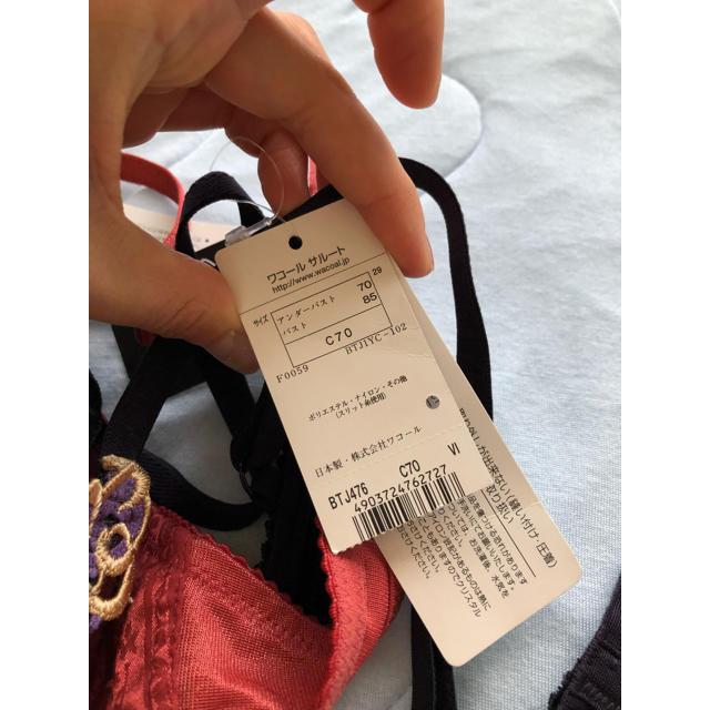 Wacoal(ワコール)のサルートブラジャー レディースの下着/アンダーウェア(ブラ)の商品写真