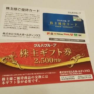 ツルハ 株主優待 カード + 株主優待券 2500円分 ②