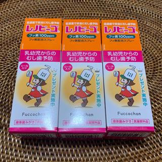 ミキハウス(mikihouse)のレノビーゴ (歯ブラシ/歯みがき用品)
