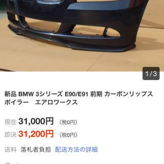 BMW - e90 前期 カーボン風 リップスポイラー