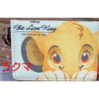 Disney - ライオンキングリール付パスケース