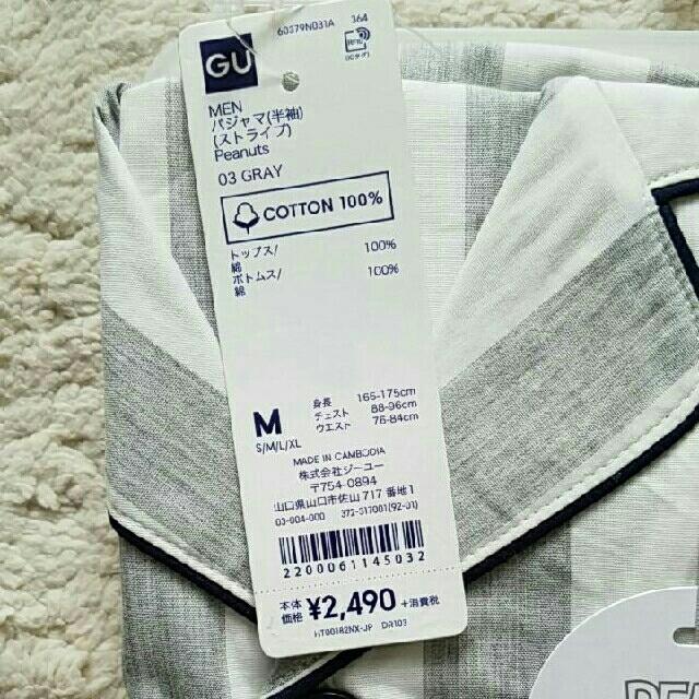GU(ジーユー)のキティ樣専用 レディースのルームウェア/パジャマ(パジャマ)の商品写真