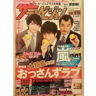 週刊ザ・テレビジョン