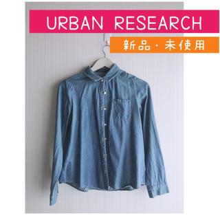 アーバンリサーチ(URBAN RESEARCH)の新品❤️URBAN RESEARCHデニムシャツ(シャツ/ブラウス(長袖/七分))