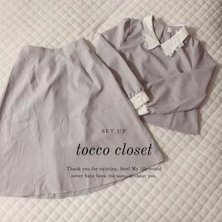 トッコ(tocco)のtocco closet♡着まわし力ばつぐんなセットアップ(セット/コーデ)