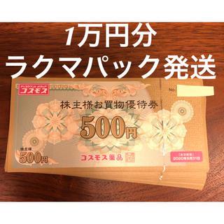 コスモス薬品 株主優待券 1万円分