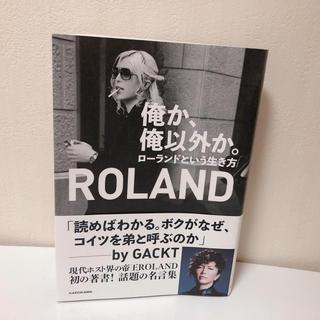 カドカワショテン(角川書店)のROLAND サイン本(その他)