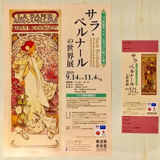 横須賀美術館 サラ・ベルナールの世界展 招待券