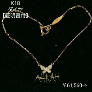 AHKAH - アーカー ダイヤモンド付バタフライモチーフのK18ブレスレット