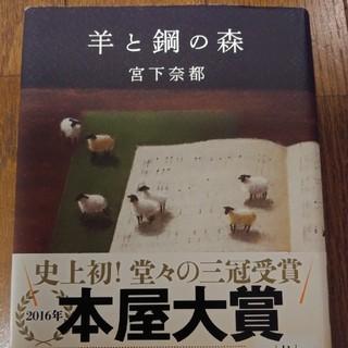 羊と鋼の森 宮下奈都(文学/小説)