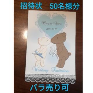 結婚式招待状 50名様分(バラ売り可)(カード/レター/ラッピング)