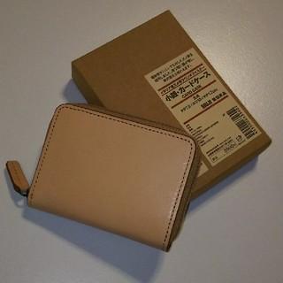 ムジルシリョウヒン(MUJI (無印良品))の☆新品未使用☆無印良品 小銭・カードケース(コインケース/小銭入れ)