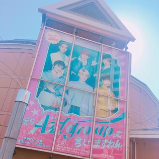 ジャニーズジュニア(ジャニーズJr.)のAぇ!group 関西凱旋公演(アイドルグッズ)