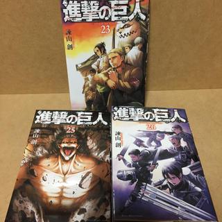 講談社 - 進撃の巨人 23 25 26 【3冊セット】