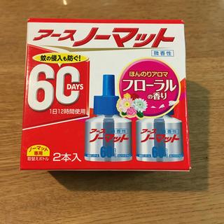 アースセイヤク(アース製薬)のアースノーマット2箱(日用品/生活雑貨)