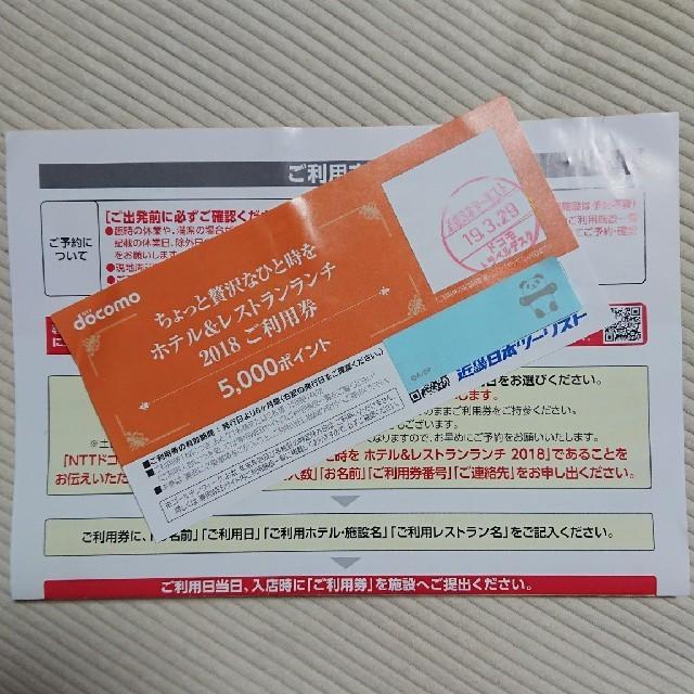 NTTdocomo(エヌティティドコモ)のドコモ ホテル&レストランランチ ☆値下げ☆ チケットの優待券/割引券(レストラン/食事券)の商品写真
