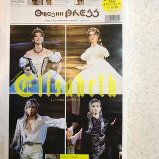 限定版omoshii press オモシィ・プレス 第1号 創刊号 エリザベート