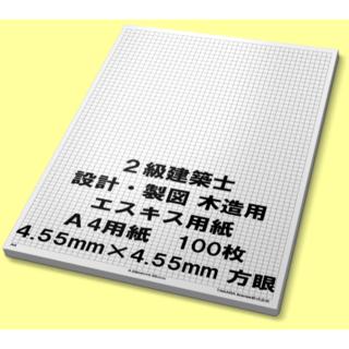 A4 100枚 エスキース 用紙 エスキス 方眼 設計製図 2級建築士(その他)