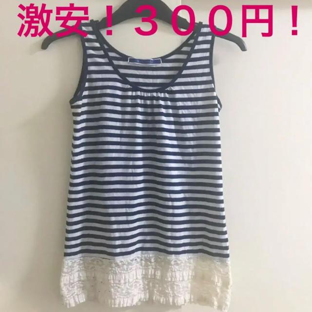 THE EMPORIUM(ジエンポリアム)の☆★4枚で999円❤️エンポリアム♬タンクトップ レース   レディースのトップス(Tシャツ(半袖/袖なし))の商品写真