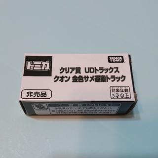 Takara Tomy - トミカ博 クリア賞 クオン 金色サメ運搬トラック 非売品