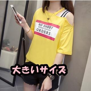 【即購入OK】大きいサイズ  ワンショルダー重ね着風Tシャツ(Tシャツ(半袖/袖なし))
