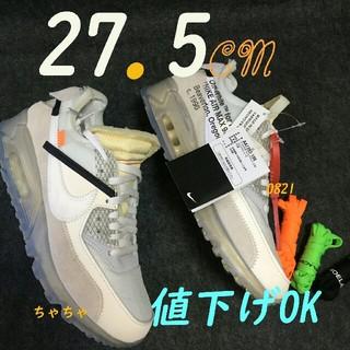 OFF-WHITE - NIKE Air max 90 xOFF-WHITE 27.5cm