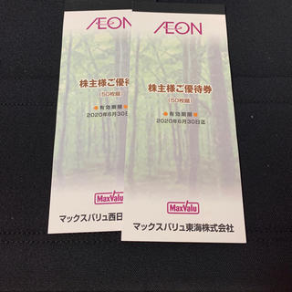 AEON - イオン 株主優待 10000円分 送料無料