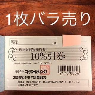 ニトリ - ニトリ 株主優待券 10%引券 1枚