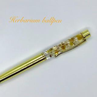 ハーバリウム ボールペン ( ゴールド )(その他)