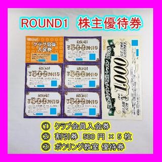 ☆ROUND1☆株主優待券☆割引券☆(ボウリング場)