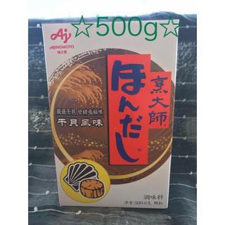 アジノモト(味の素)のほんだし☆干貝風味☆500g(調味料)