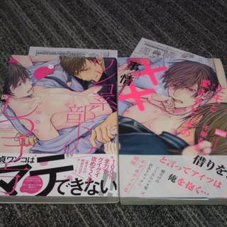 千束るち BLコミックスセット ペーパー付 BL