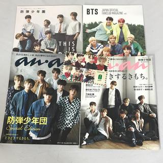 ボウダンショウネンダン(防弾少年団(BTS))のBTS 雑誌 まとめ売り(アート/エンタメ/ホビー)