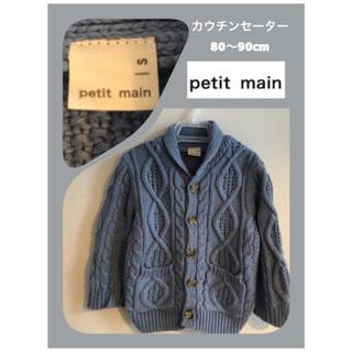 プティマイン(petit main)の期間限定SALE 美品!ナルミヤ人気ブランド petit main セーター(カーディガン)