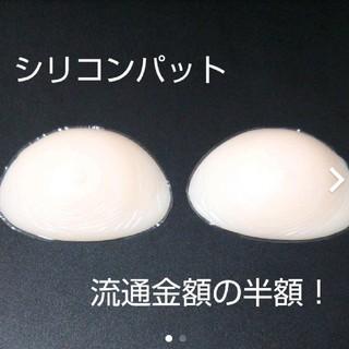 胸 ボリュームUP シリコンパット 水着OK(ヌーブラ)