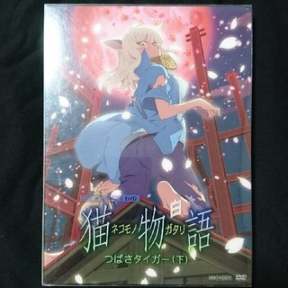 美品 DVD 猫物語(白) 第二巻 つばさタイガー 下 完全生産限定版(アニメ)