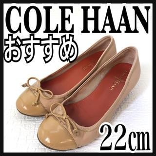 コールハーン(Cole Haan)のおすすめ コールハーン パンプス ベージュ 22cm ナイキエア(ハイヒール/パンプス)
