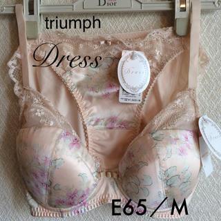 Triumph - 【新品タグ付】triumph/Dress Fluffy fleurブラE65M