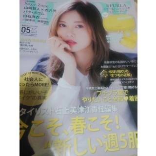 集英社 - MORE 5月号