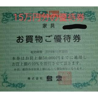 島忠株主優待券★15万円優待券★5万円×1、10万円×1★ホームズ(HOMES)