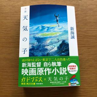 角川書店 - 天気の子
