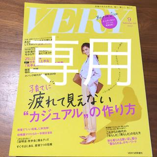 コウブンシャ(光文社)のvery 9月号 バッグインサイズ (ファッション)