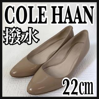 コールハーン(Cole Haan)の撥水 コールハーン パンプス エナメル ベージュ 22cm COLEHAAN(ハイヒール/パンプス)