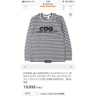 コムデギャルソン(COMME des GARCONS)のコム・デ・ギャルソン (CDG)(Tシャツ/カットソー(七分/長袖))