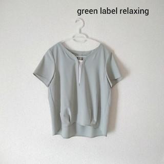 green label relaxing - green label relaxing・フロントタックデザイントップス