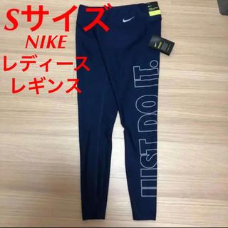 NIKE - 新品! ナイキ NIKE  レギンス JUST DO IT ロゴ ネイビー S