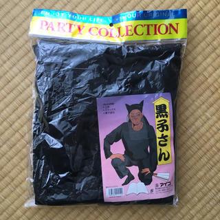 黒子さん パーティー衣装(衣装一式)