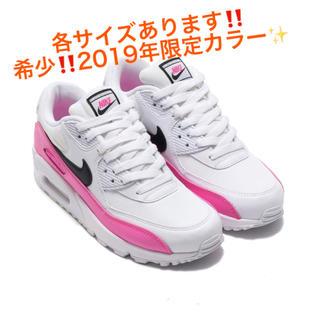 NIKE - 各サイズあり❤️希少‼️2019限定カラー‼️ナイキ エアマックス90 白ピンク