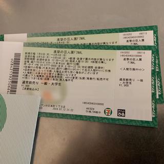 進撃の巨人展FINAL チケット 2枚 (その他)