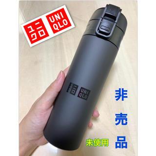 UNIQLO - 未使用!非売品!【UNIQLO】ステンレスボトル(軽量・温冷OK)0.33ℓ